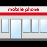 携帯電話の料金プランでNTTドコモで個人的なおすすめプランを調べてみました。