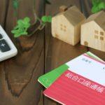 住宅ローンを借り換える時の手順をわかりやすく説明します。